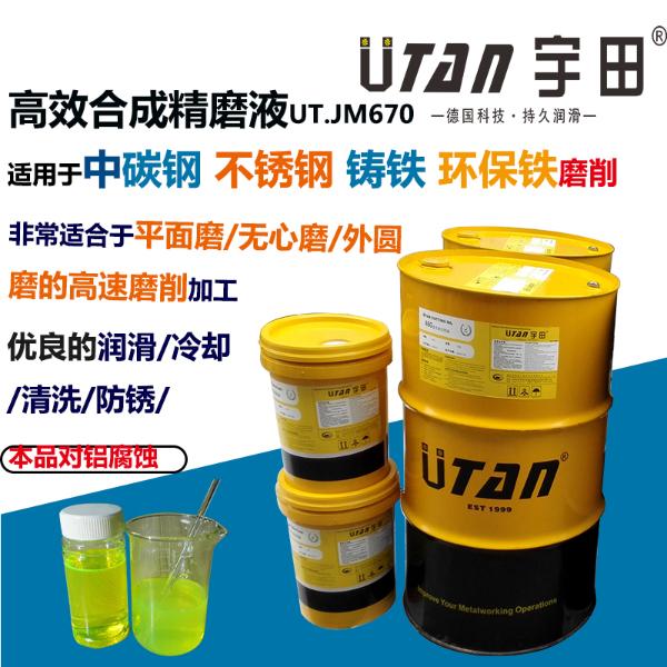 高效合成精磨液UT.JM670,670A