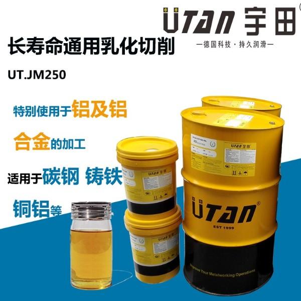 长寿命通用乳化切削液UT.JM250