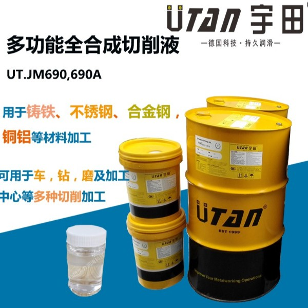 多功能全合成切削液UT.JM690,690A