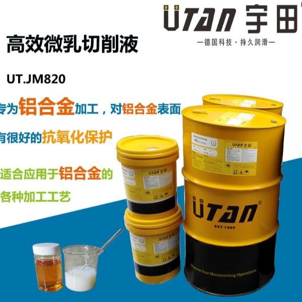 高效微乳切削液UT.JM820