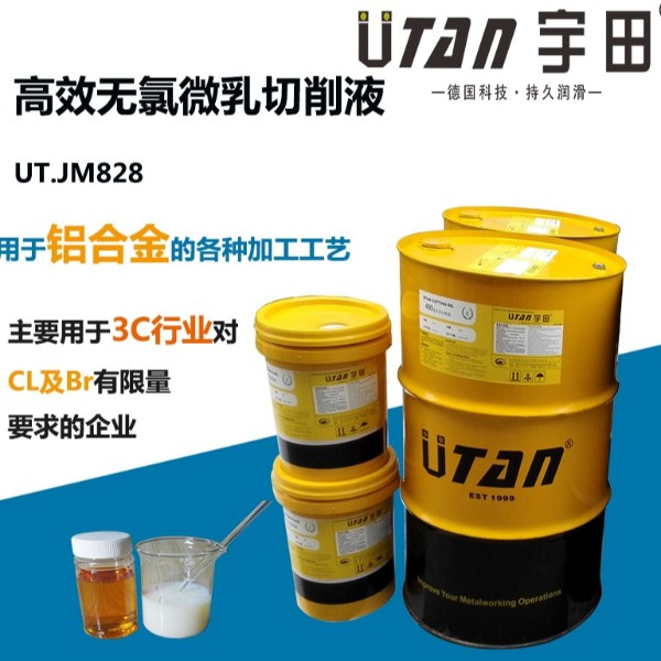 高效无氯微乳切削液UT.JM828