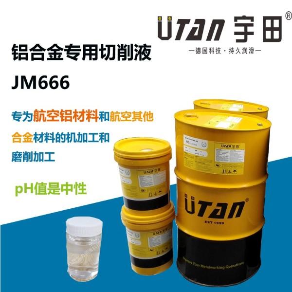 JM666铝合金专用切削液