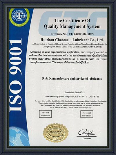 宇田-ISO 9001证书