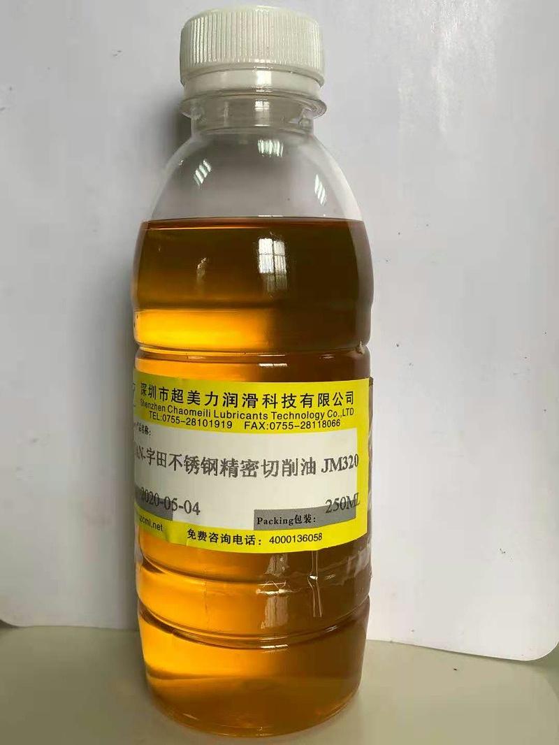 不锈钢切削油JM320-1