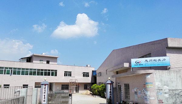 宇田-惠州分公司