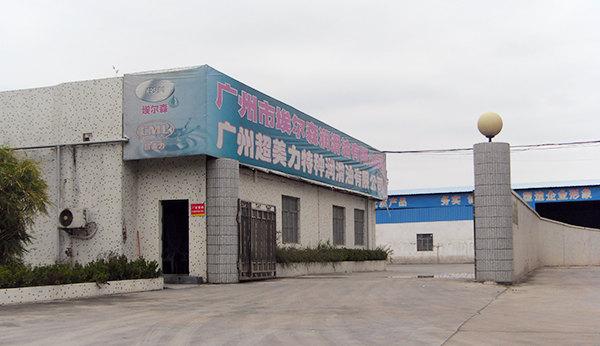 宇田-广州分公司