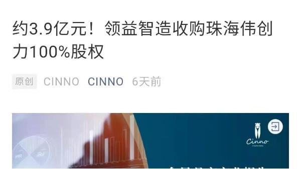 祝贺深圳超美力宇田牌润滑油大客户领益智造再攀新高峰