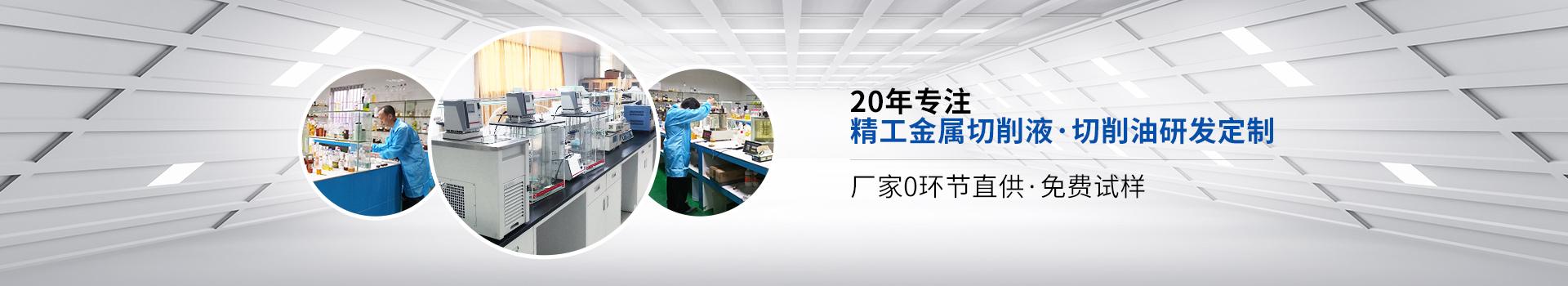 宇田科技-20年专注精工金属切削液,切削油研发定制