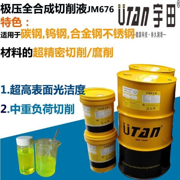极压全合成切削液TU.JM676,676A