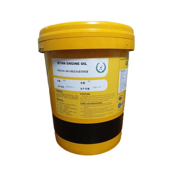 极压合成切削液UT.JM676