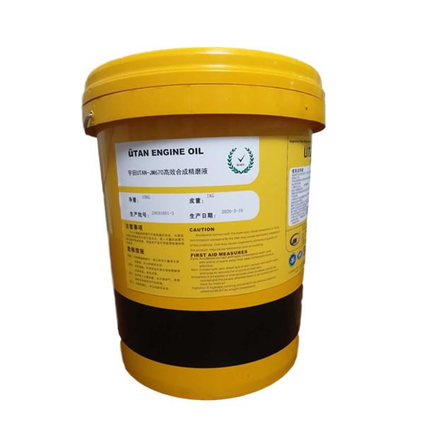 高效合成精磨液UT.JM670