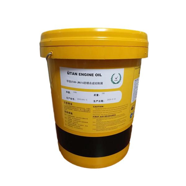 防锈合成切削液UT.JM616