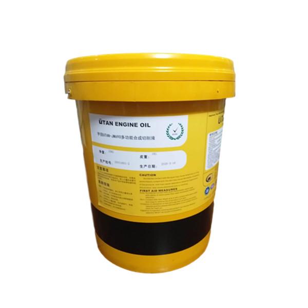多功能合成切削液UT.JM690