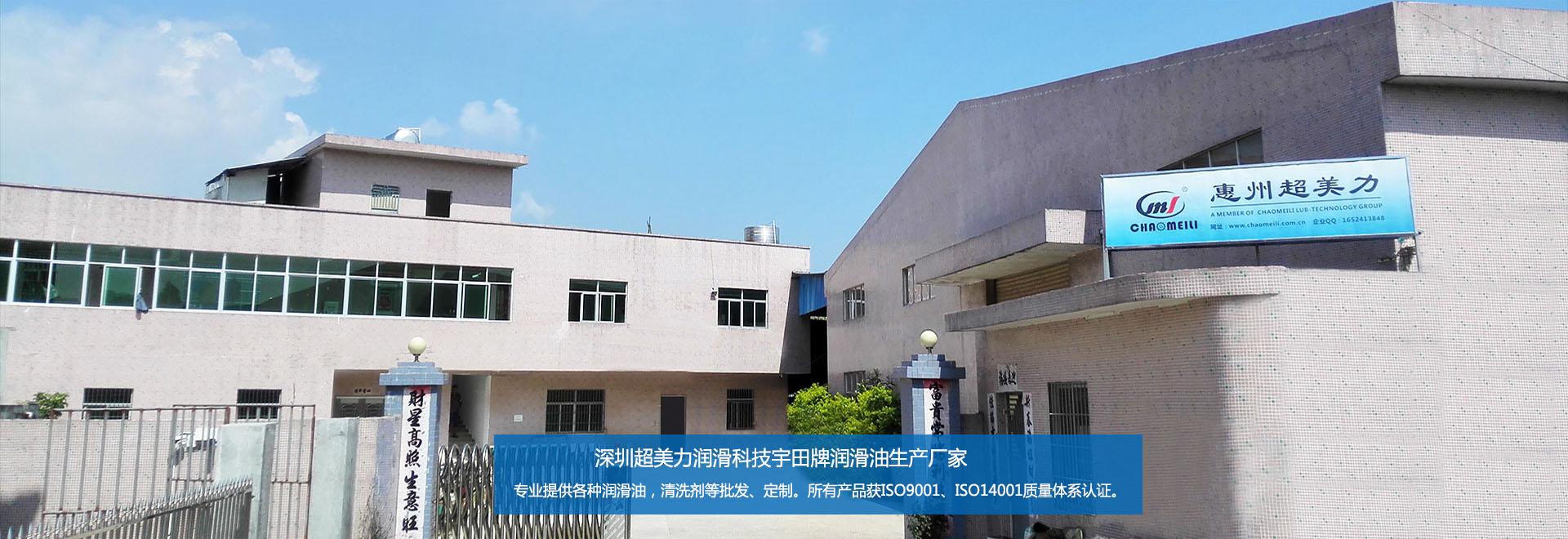 深圳市超美力润滑科技有限公司