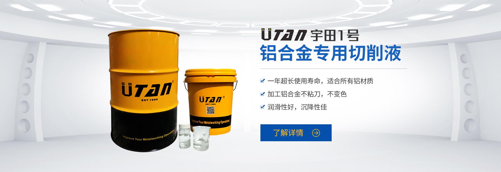 宇田科技-铝合金专用切削液