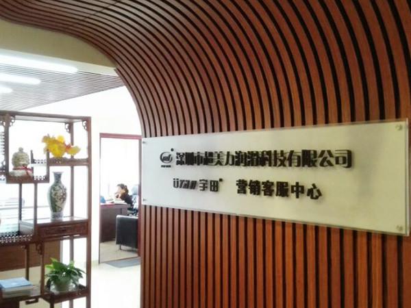 宇田-深圳办公点