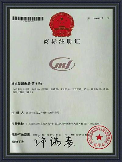 宇田-LOGO商标注册证