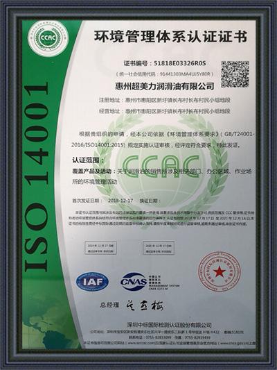 宇田-环境管理体系认证证书
