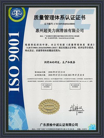 宇田-质量管理体系证书