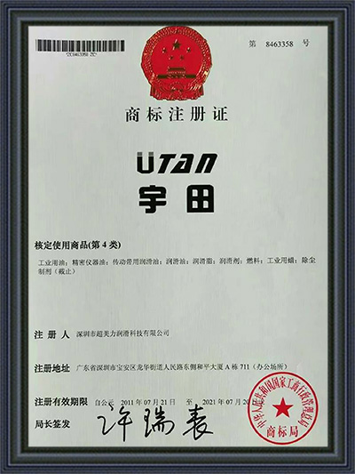 宇田-宇田商标注册证