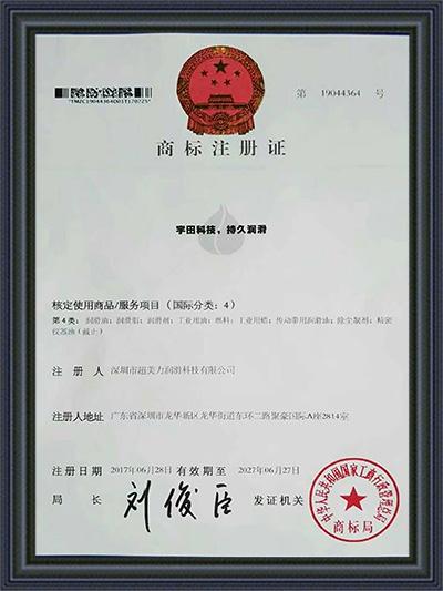 宇田-宇田科技,持久润滑商标注册证